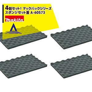 マキタ|マックパックシリーズ スポンジセット蓋 4個セット A-60573