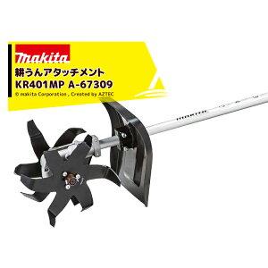 マキタ|スプリットアタッチメント カルチベータ 耕うんアタッチメント KR401MP A-67309 36V充電式スプリットモータ用 分割式