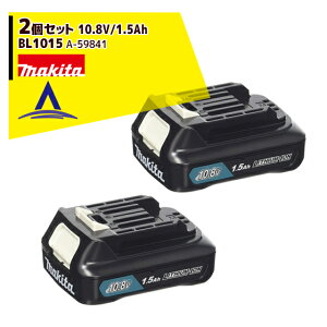マキタ 2個セット 10.8V/1.5Ahリチウムイオンバッテリ BL1015 A-59841