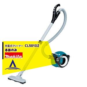 マキタ|充電式クリーナー CL501DZ 本体のみ