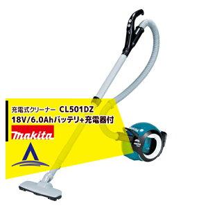 【マキタ】充電式クリーナー CL501DZ 18V/6.0AhバッテリBL1860B・充電器DC18RC付