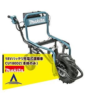 マキタ|18Vバッテリ充電式運搬車 CU180DZ(本体のみ) 農業 運搬車
