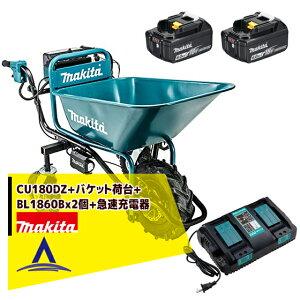 マキタ|18Vバッテリ充電式運搬車 CU180DZ+バケット荷台+BL1860Bx2個+急速充電器 DC18 RDセット