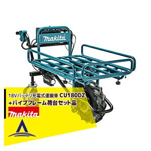 マキタ|18Vバッテリ充電式運搬車 CU180DZ+パイプフレーム荷台セット品