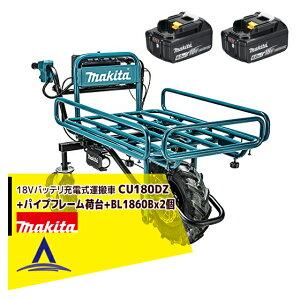 マキタ|18Vバッテリ充電式運搬車 農業 運搬車 CU180DZ+パイプフレーム荷台+BL1860Bx2個セット品