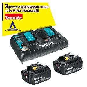 【マキタ】3点セット 18V/6.0Ahリチウムイオンバッテリ BL1860B2個に急速充電器DC18RDをプラス リチウムイオン バッテリー 充電器 18v 6ah 急速充電 USB スマートフォン