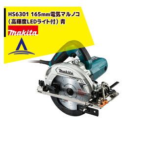 更にP5倍*要エントリー 7月4日20時〜【マキタ】HS6301 165mm電気マルノコ(高輝度LEDライト付) 青