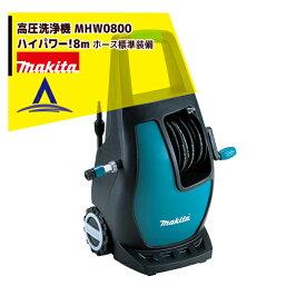 マキタ 高圧洗浄機 MHW0800 ハイパワー!8m ホースを標準装備
