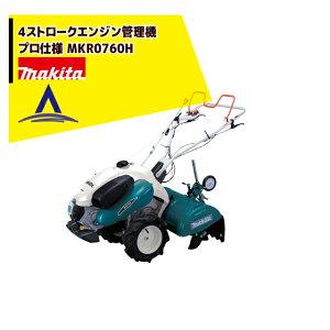 マキタ 4ストロークエンジン管理機 プロ仕様 MKR0760H