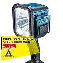 マキタ|14.4V/18V 充電式フラッシュライト ML812 本体のみ(バッテリ・充電器別売)