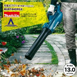 マキタ|充電式ブロワ MUB184DRGX 18V/6.0Ah バッテリー2個・急速充電器DC18RF付