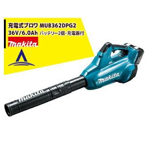 マキタ|充電式ブロワ MUB362DPG2 36V(18V+18V)/6.0Ah バッテリー2個・2口急速充電器付