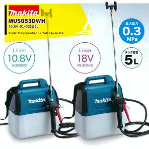 マキタ|充電式噴霧器 肩掛式 MUS053DWH 10.8V/1.5Ah タンク容量5L 最大圧力0.5MPa 約1時間25分連続作業