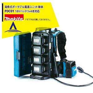 【マキタ】背負式ポータブル電源ユニット単体 PDC01 18Vバッテリx4本対応 長時間作業が可能!A-69098