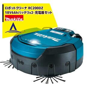 マキタ|18Vロボットクリーナ RC200DZ(18V6.0Ahバッテリx2・急速充電器セット) BL1860B仕様