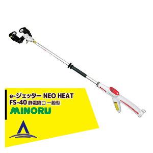 みのる産業|静電噴口 FS-40(一般型) e-ジェッター NEO HEAT