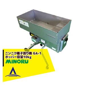 【みのる産業】【2020年5月中旬より発送】ニンニク種子割り機 GA-1 ホッパー容量10kg<予約商品>