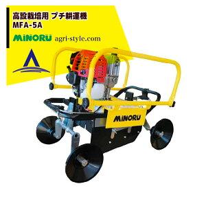 みのる産業|高設栽培用 スクリュー式管理作業機 プチ耕耘機 MFA-5A