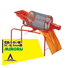 みのる産業|電動ふるい機 SC-M ふるい網4mm目
