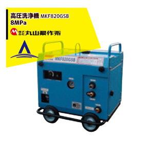 丸山製作所|高圧洗浄機 MKF820GSB 8MPa