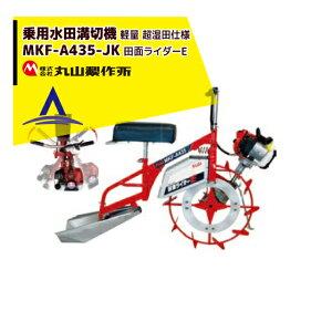 丸山製作所|乗用水田溝切機 MKF-A435-JK 田面ライダーE 超湿田仕様