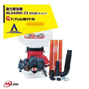 丸山製作所|M-Line エンジン式 動力散布機 MLD4000-23 タンク容量23L 最大吐出量16kg/min