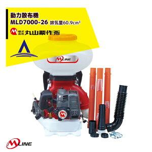 丸山製作所|M-Line エンジン式 動力散布機 MLD7000-26 タンク容量26L 最大吐出量30kg/min