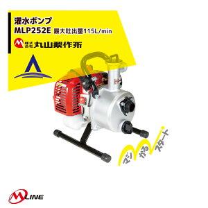 丸山製作所|M-Line エンジン式 灌水ポンプ MLP252E 最大吐出量115L/min