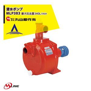 丸山製作所 M-Line 灌水ポンプ MLP383 最大吐出量340L/min