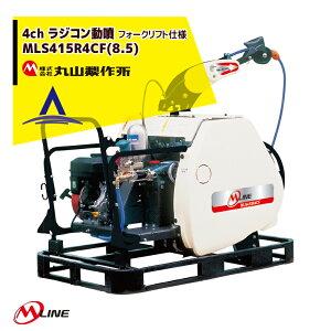 丸山製作所|M-Line エンジン式 4chラジコン動噴 MLS415R4CF(8.5) 噴霧ホースΦ 8.5×130m 大型商品