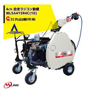 丸山製作所|M-Line エンジン式 4chラジコン動噴 MLSA415R4C(10) 噴霧ホースΦ 10×130m 大型商品