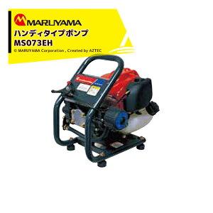 丸山製作所|エンジン式 ハンディタイプポンプ MS073EH 最高圧力3.0MPa