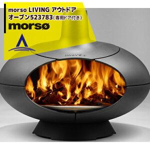 morso LIVING| モルソーリビング アウトドアオーブン523783(専用ドア付き)