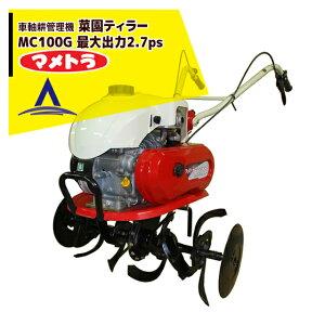 マメトラ 車軸耕管理機 菜園ティラー MC100G 最大出力2.7ps