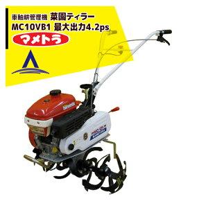 マメトラ|車軸耕管理機 菜園ティラー MC10VB1 最大出力4.2ps
