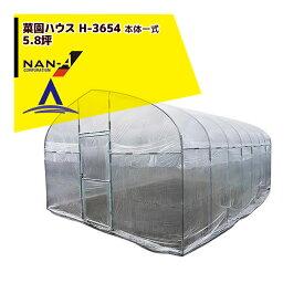 【キャッシュレス5%還元対象品!】【ナンエイ】菜園ハウス H-3654 本体一式<5.8坪>