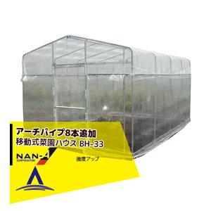 【ナンエイ】移動式菜園ハウス BH-33 本体+アーチセット(アーチパイプ8本)品