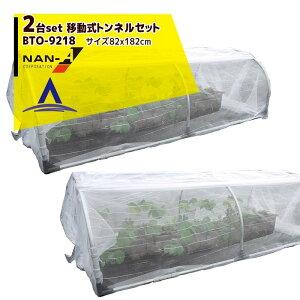 ナンエイ 南栄工業 <2台セット品>移動式トンネルアーチセット BTO-9218 [間口 約92cmx奥行 約182cmx高さ 約55cm] 重量約6.5kg