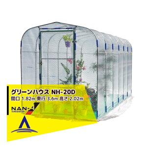ナンエイ|南栄工業 グリーンハウス NH-20D 本体一式<2坪>