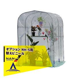 【キャッシュレスでP5倍還元!】【ナンエイ】グリーンハウス NH-5 替えビニール<0.5坪>ビニールハウス 園芸ハウス 家庭用ハウス 小型ハウス