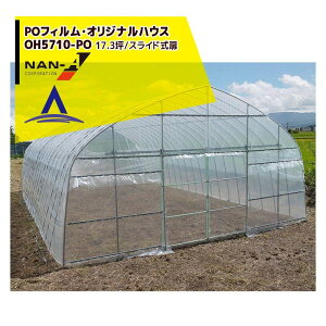 【ナンエイ】ビニールハウスPOフィルム OH-5710PO 17.3坪/スライド式扉 菜園ハウス四季
