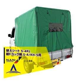ナンエイ|南栄工業 軽トラック幌 S-4用 替えシート S-4KL KH-5
