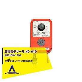 【キャッシュレス5%還元対象品!】【日本ノーデン】農電電子サーモ ND-610 単相100V・10A