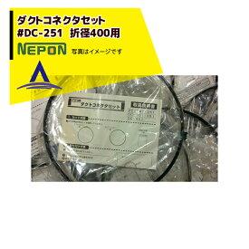 ネポン|<純正部品>コネクタバンドセット #DC-251 折径400用 ワンタッチ式・1セット(2本1組)