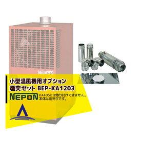 【キャッシュレス5%還元対象品!】【ネポン】<オプション>施設園芸 小型温風機用 煙突セット(標準タイプ用)BEP-KA1203