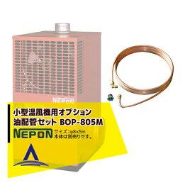 ネポン|<オプション>小型温風機用 油配管セット(φ8×5m)両端フレアナット付 BOP-805M