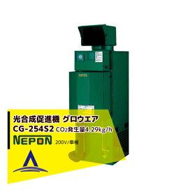 ネポン|炭酸ガス発生機 グロウエア CG-254S2(灯油焚/AC 200V単相)