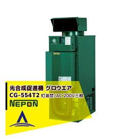ネポン|炭酸ガス発生機 グロウエア CG-554T2(灯油焚/AC 200V三相)