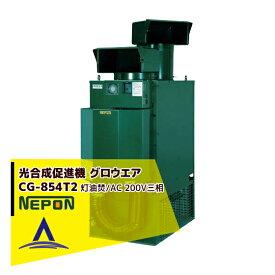 ネポン|炭酸ガス発生機 グロウエア CG-854T2(灯油焚/AC 200V三相)