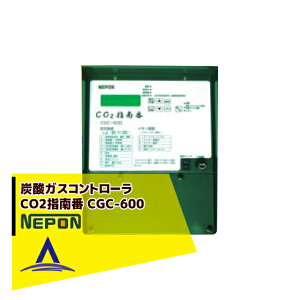 【ネポン】施設園芸 グロウエア CO2指南番 CGC-600 炭酸ガスコントローラ